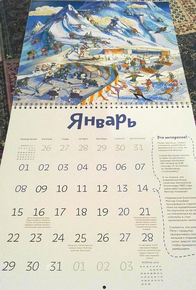 12-mesiatsev-s-Chevostikom-1