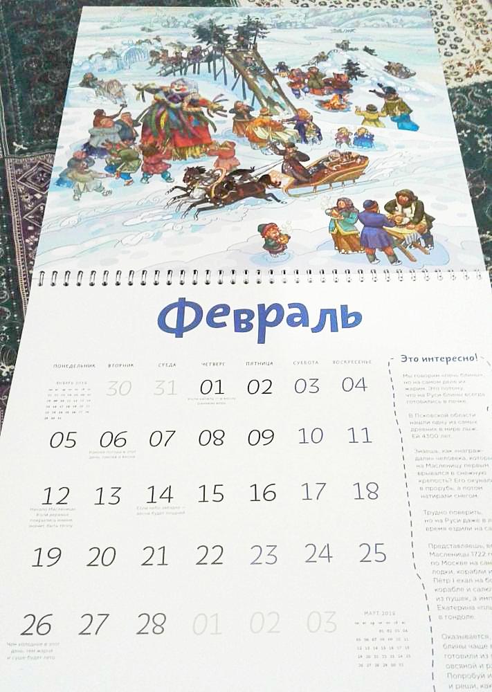 12-mesiatsev-s-Chevostikom-2