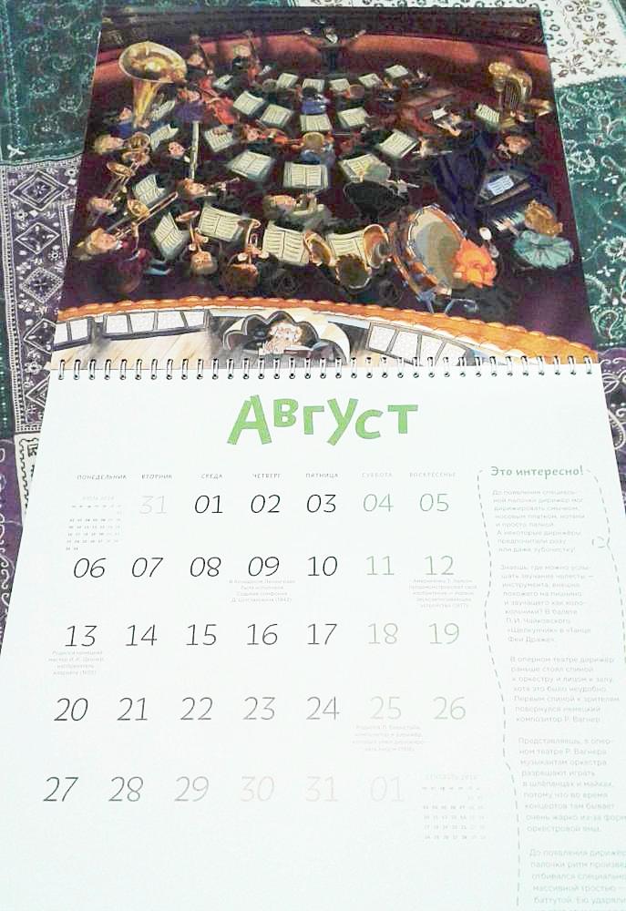 12-mesiatsev-s-Chevostikom-8