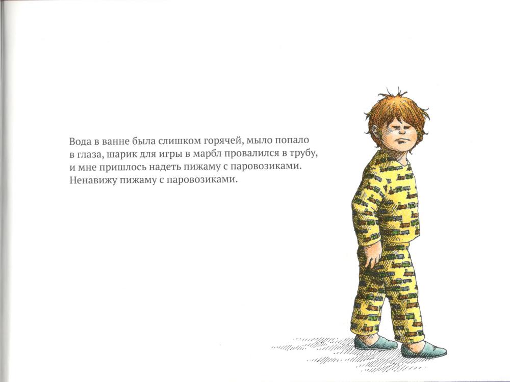 Alexander-i-ochen-plohoj-den-0005