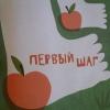 yablochki-piatki-7