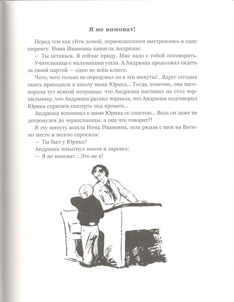 Andriusha-idet-v-shkolu-3