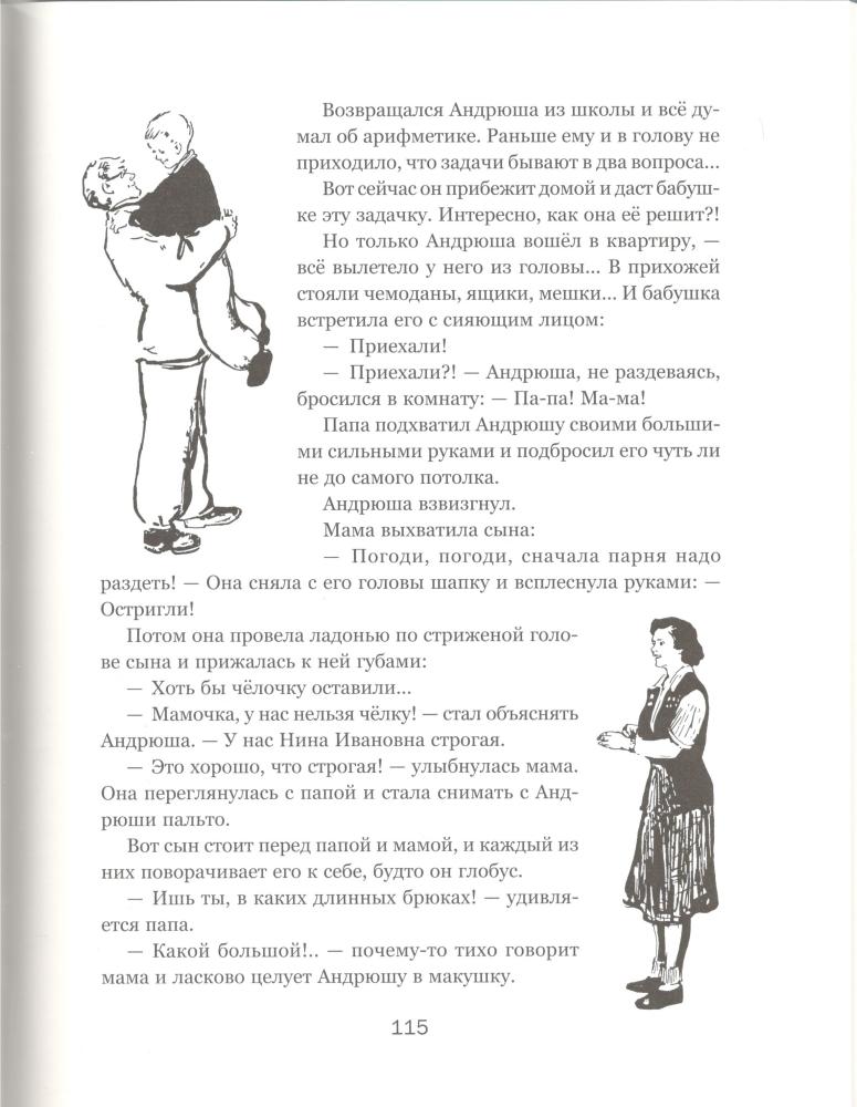 Andriusha-idet-v-shkolu-4