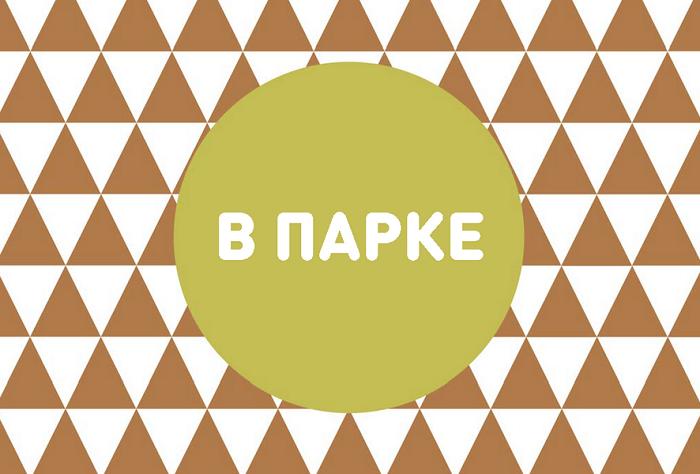 Bingo-dlya-malyshej-3