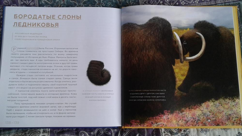 Drevnie-chudovishcha-Rossii-12