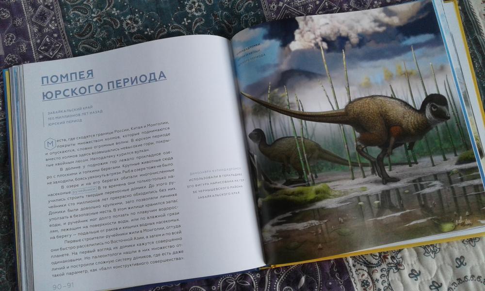 Drevnie-chudovishcha-Rossii-7