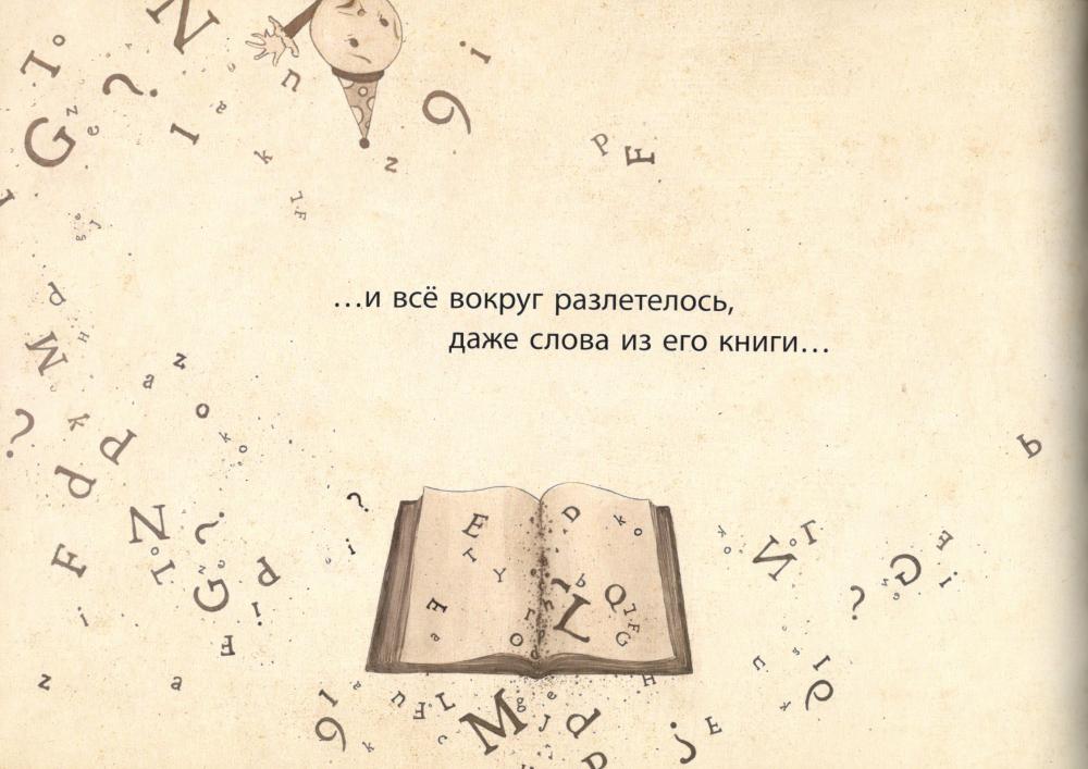Fantasticheskie-letajushchie-knigi-mistera-Morrisa-Lessmora-1