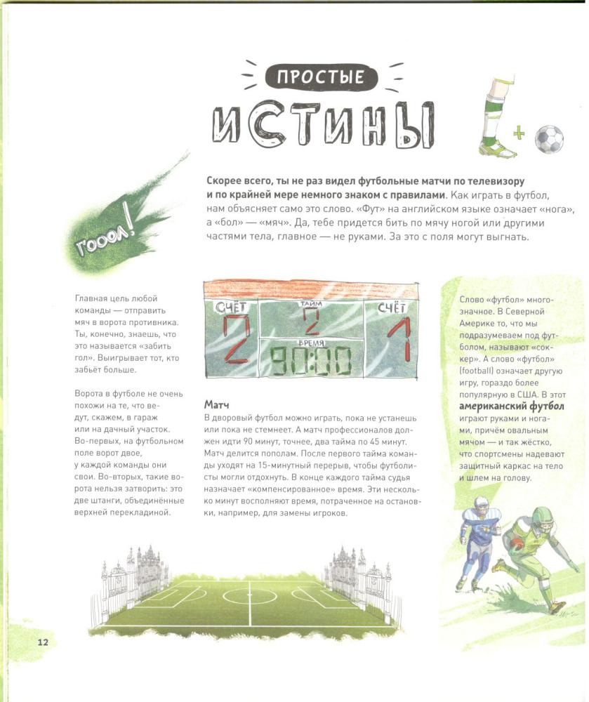 Football-0004