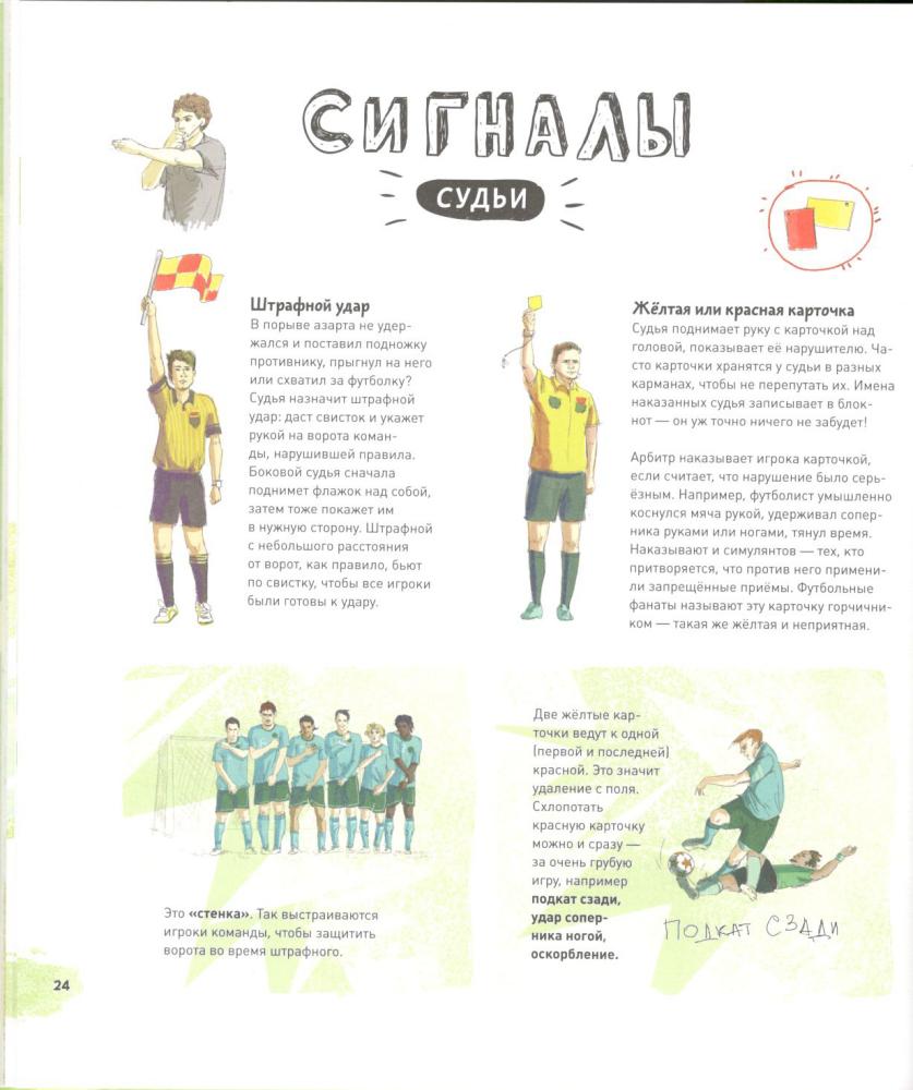 Football-0006