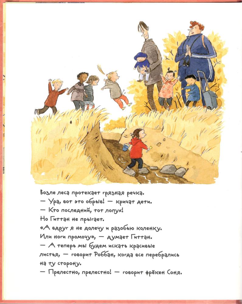 Gittan-i-serye-volki-1