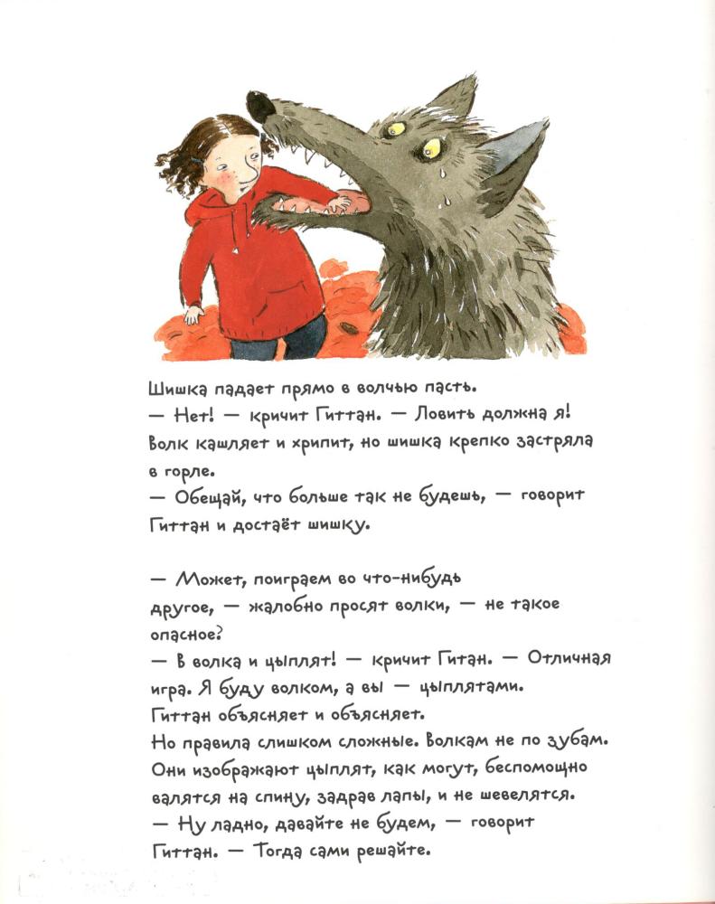 Gittan-i-serye-volki-3