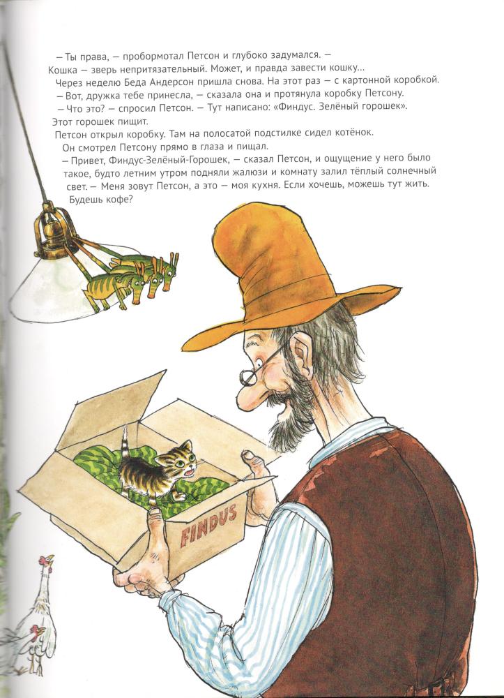 Kak-Findus-poterialsia-kogda-byl-malenkij-0001