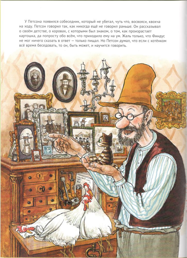 Kak-Findus-poterialsia-kogda-byl-malenkij-0002