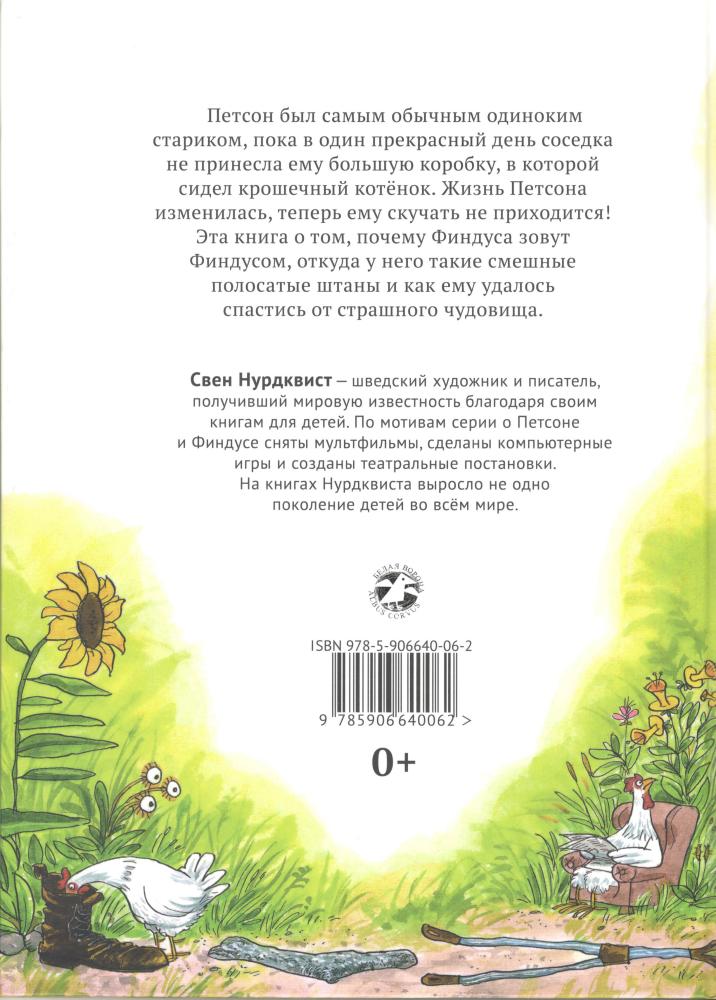 Kak-Findus-poterialsia-kogda-byl-malenkij-oblozhka-2