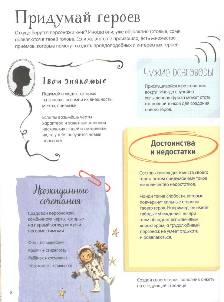 Kak-pisat-krutye-teksty-3