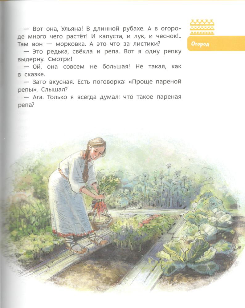 Chevostik-Kak-zhili-na-Rusi-2