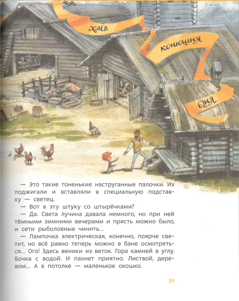 Chevostik-Kak-zhili-na-Rusi-5