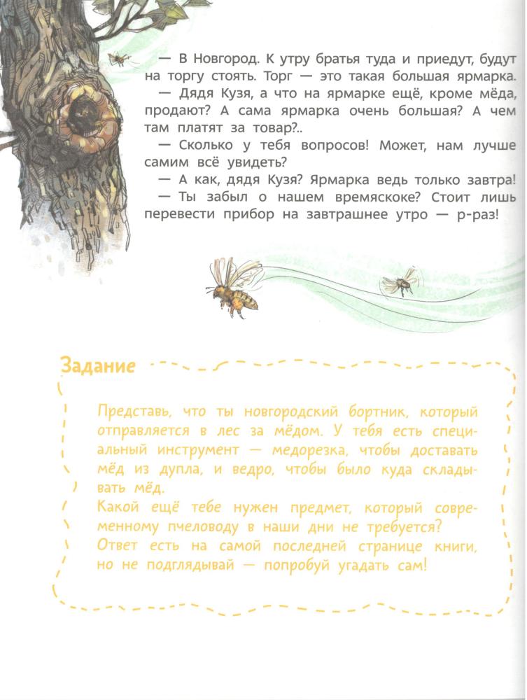 Chevostik-Kak-zhili-na-Rusi-6