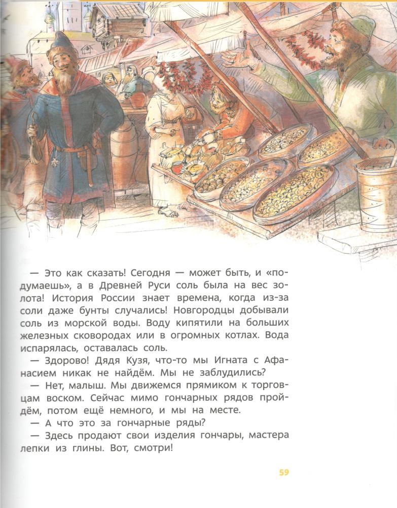 Chevostik-Kak-zhili-na-Rusi-7