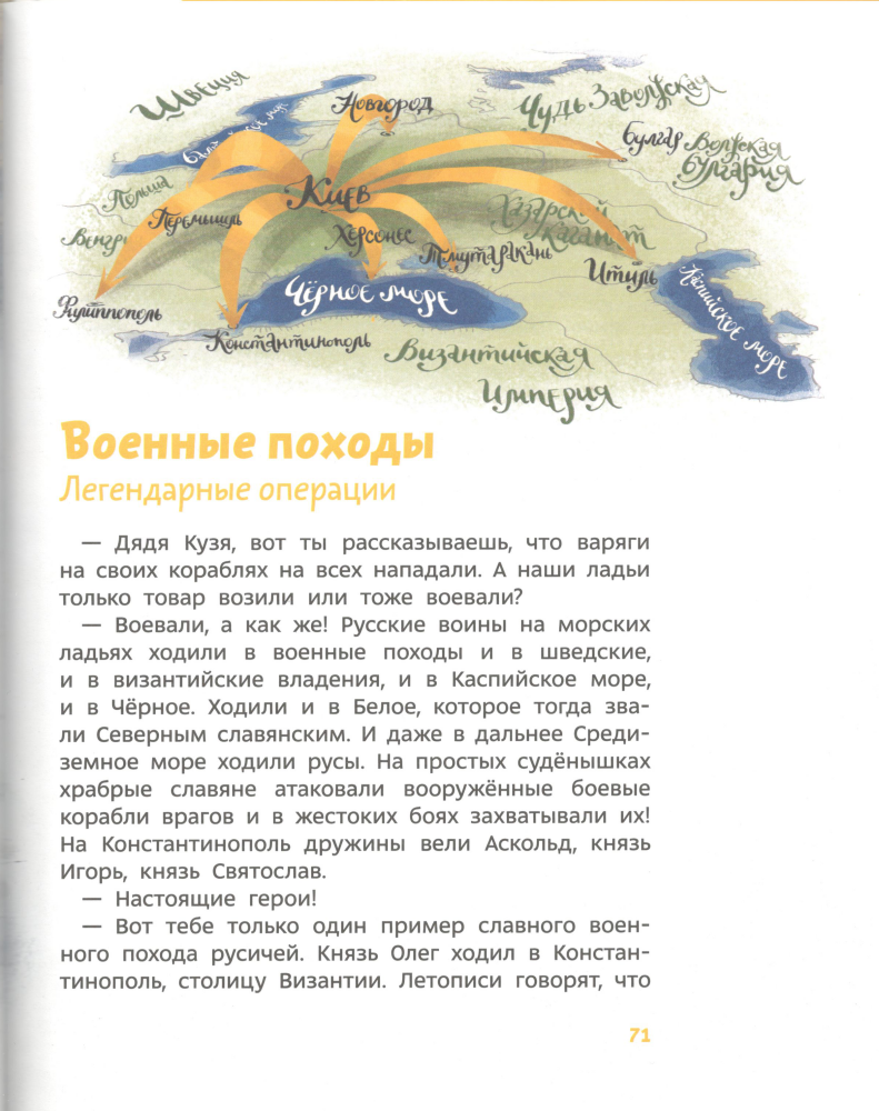 Chevostik-Kak-zhili-na-Rusi-8
