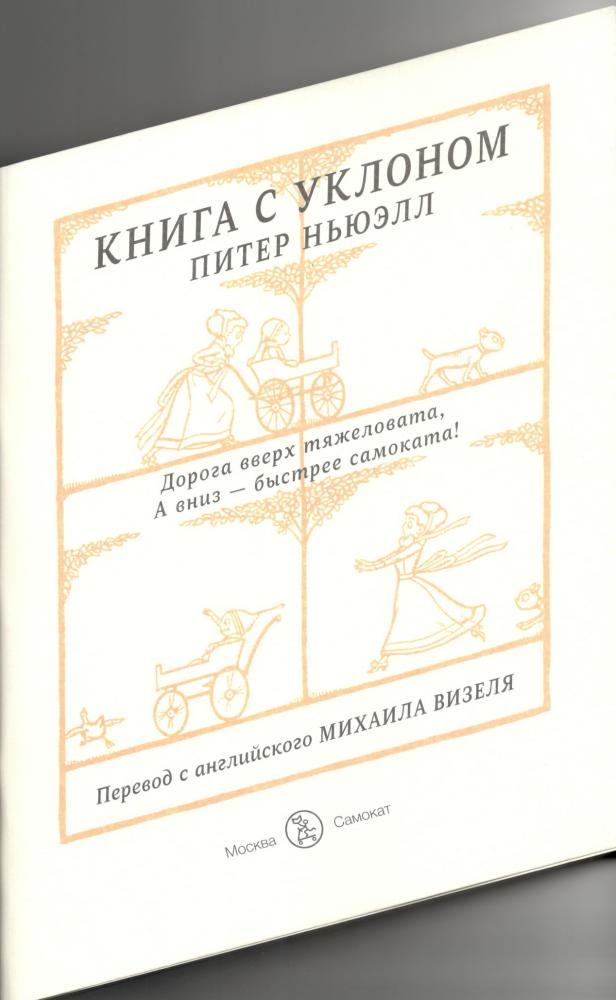 Kniga-s-uklonom-0001