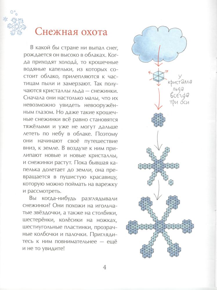 Knizhka-pro-snezhinki-1