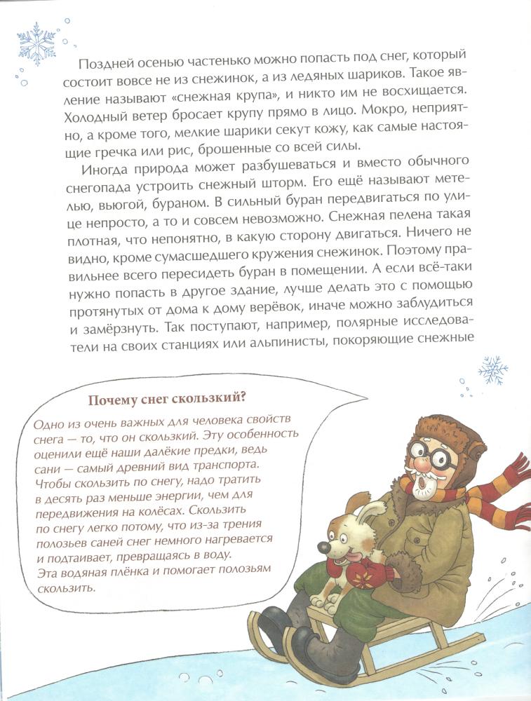 Knizhka-pro-snezhinki-4