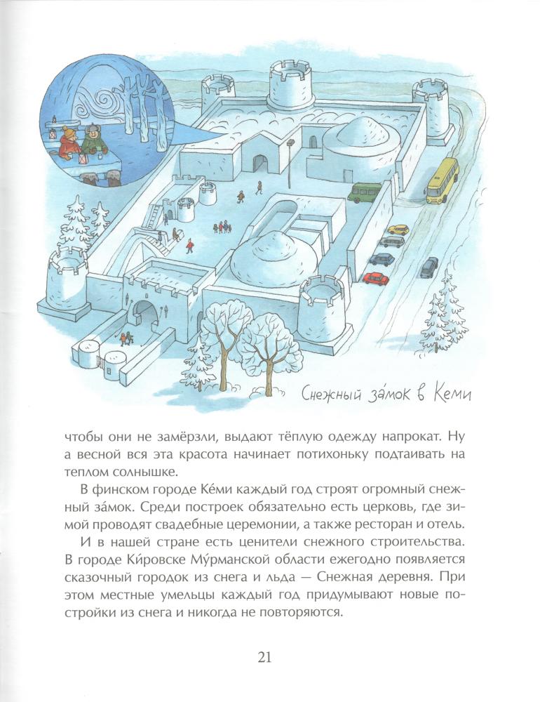 Knizhka-pro-snezhinki-5