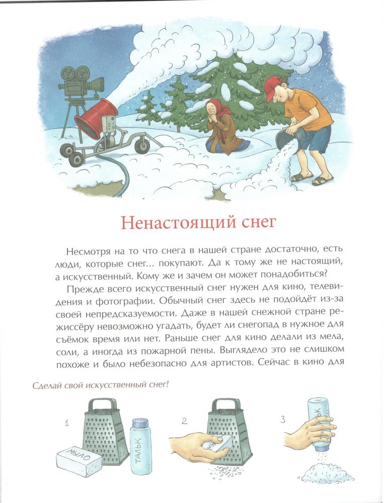 Knizhka-pro-snezhinki-6