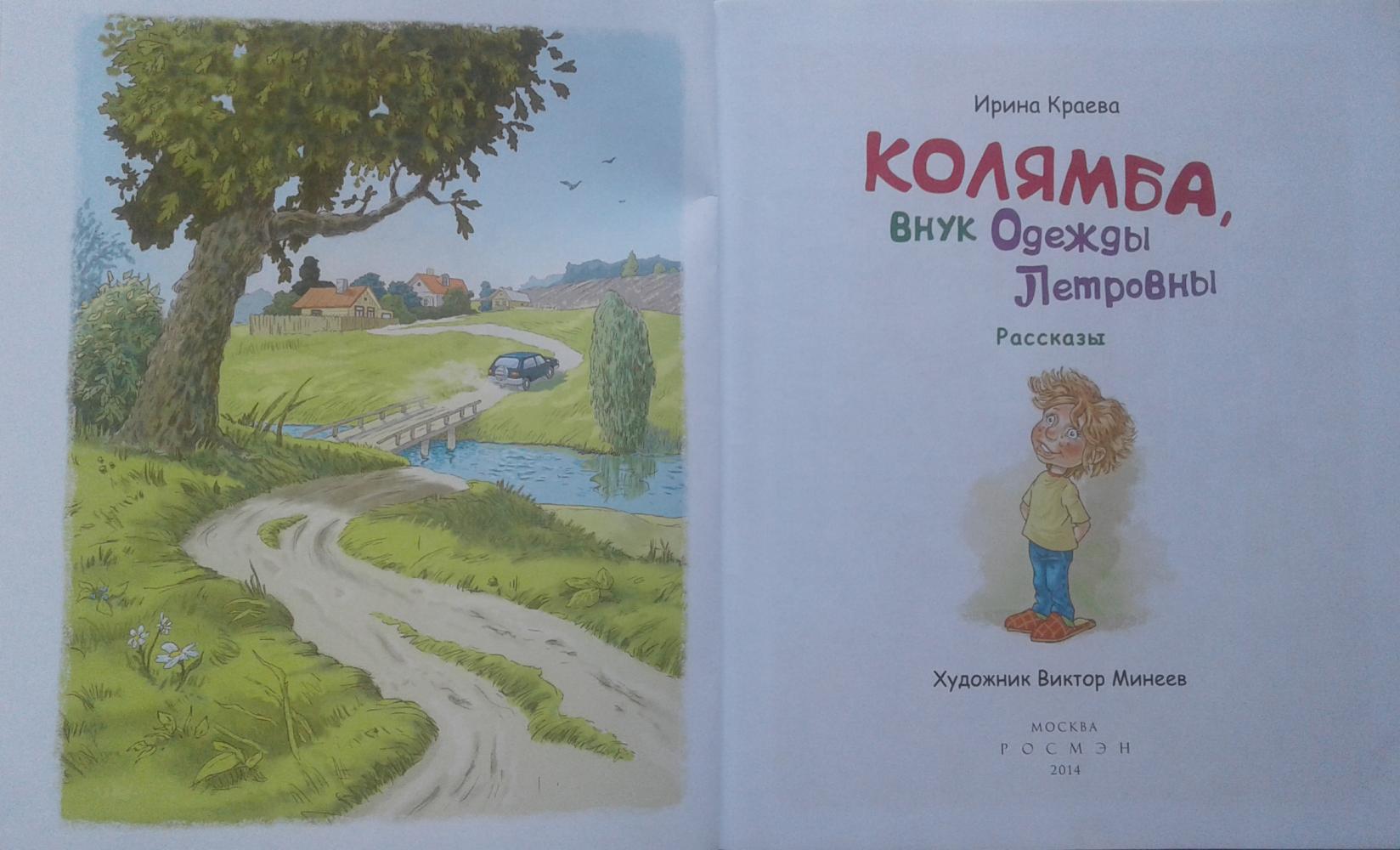 Koliamba-vnuk-Odezhdy-Petrovny-2