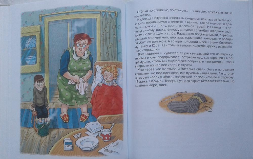 Koliamba-vnuk-Odezhdy-Petrovny-6