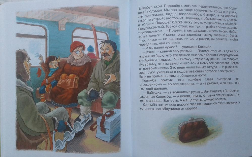 Koliamba-vnuk-Odezhdy-Petrovny-8