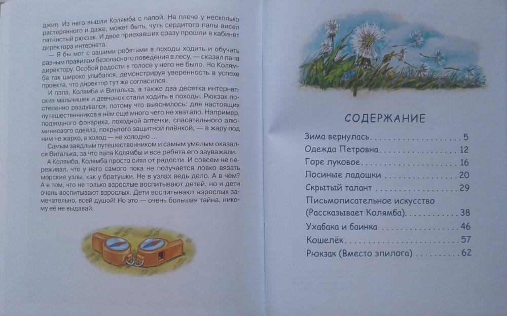 Koliamba-vnuk-Odezhdy-Petrovny-9