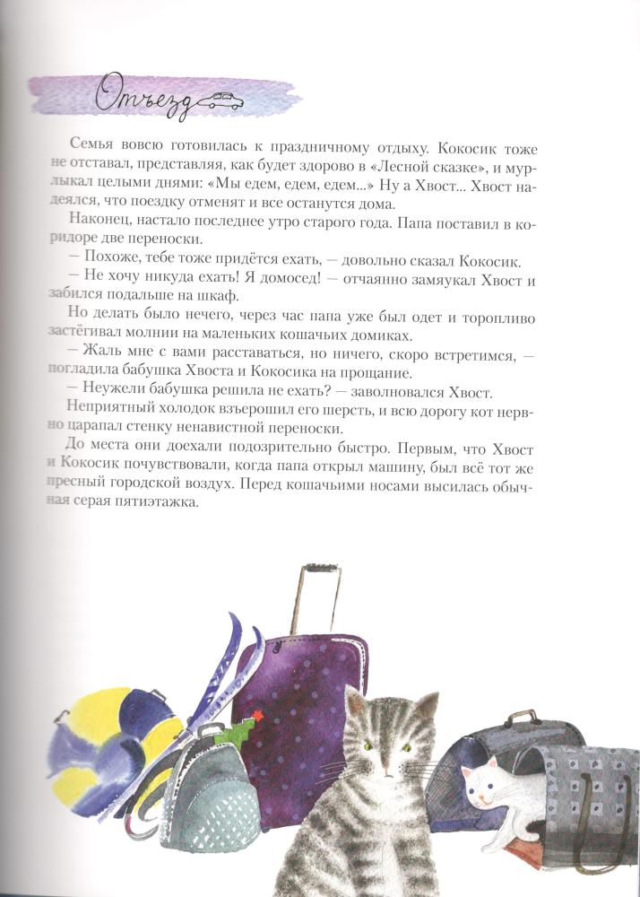 Kotofei-i-lesnaja-skazka-1