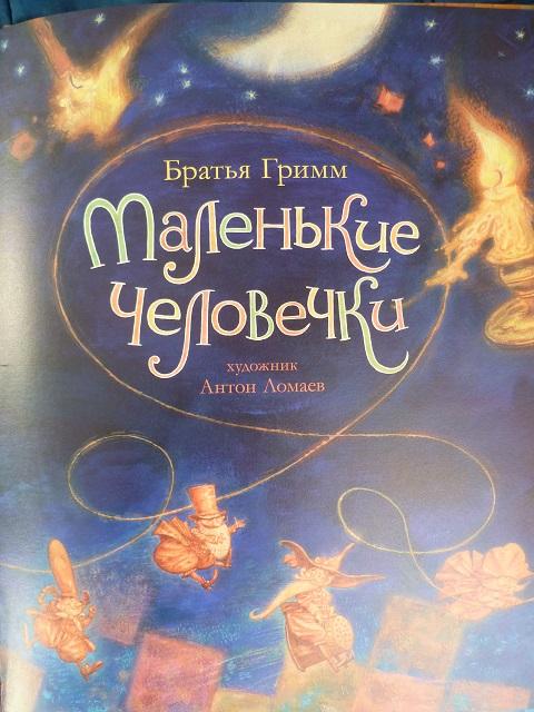 Malenkie-chelovechki (2)
