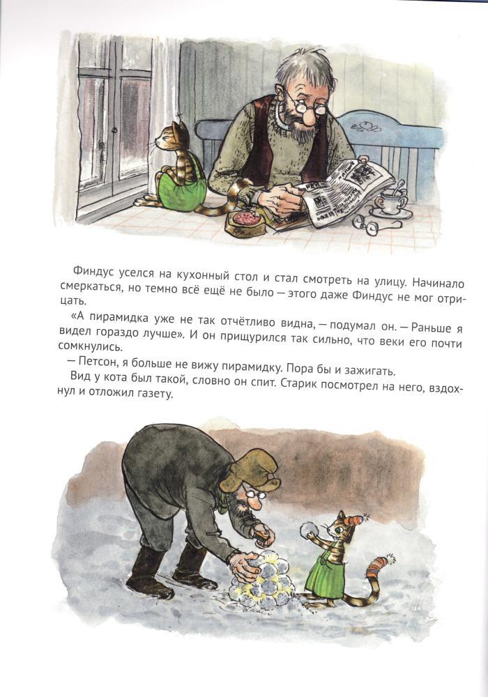 Mekhanicheskij-Ded-Moroz-Sven-Nurdkvist-2