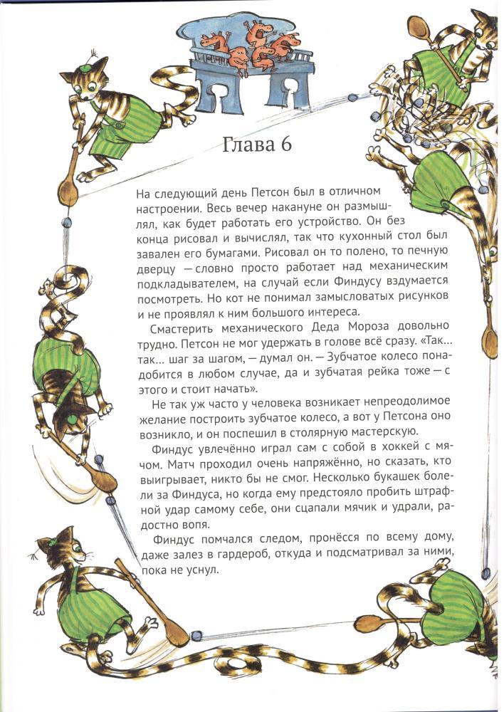 Mekhanicheskij-Ded-Moroz-Sven-Nurdkvist-4