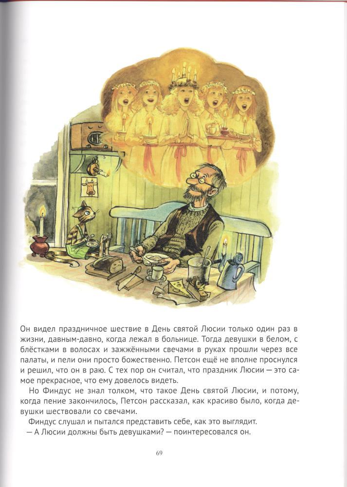 Mekhanicheskij-Ded-Moroz-Sven-Nurdkvist-6
