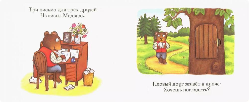 Mishka-pochtaljon-1