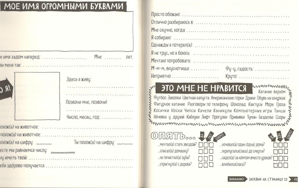 Natvori-chto-hochesh-3