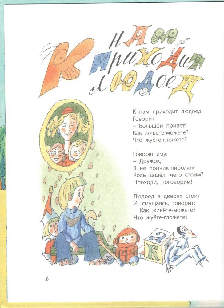 Nosomot-s-begerogom-Mikhail-Yasnov-1