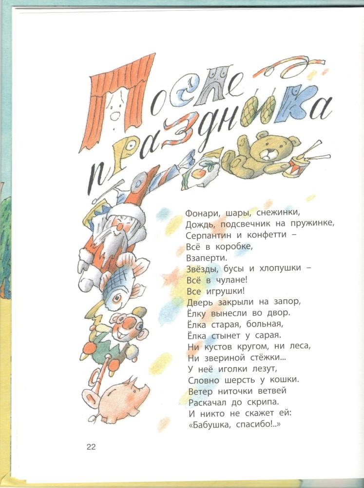 Nosomot-s-begerogom-Mikhail-Yasnov-4