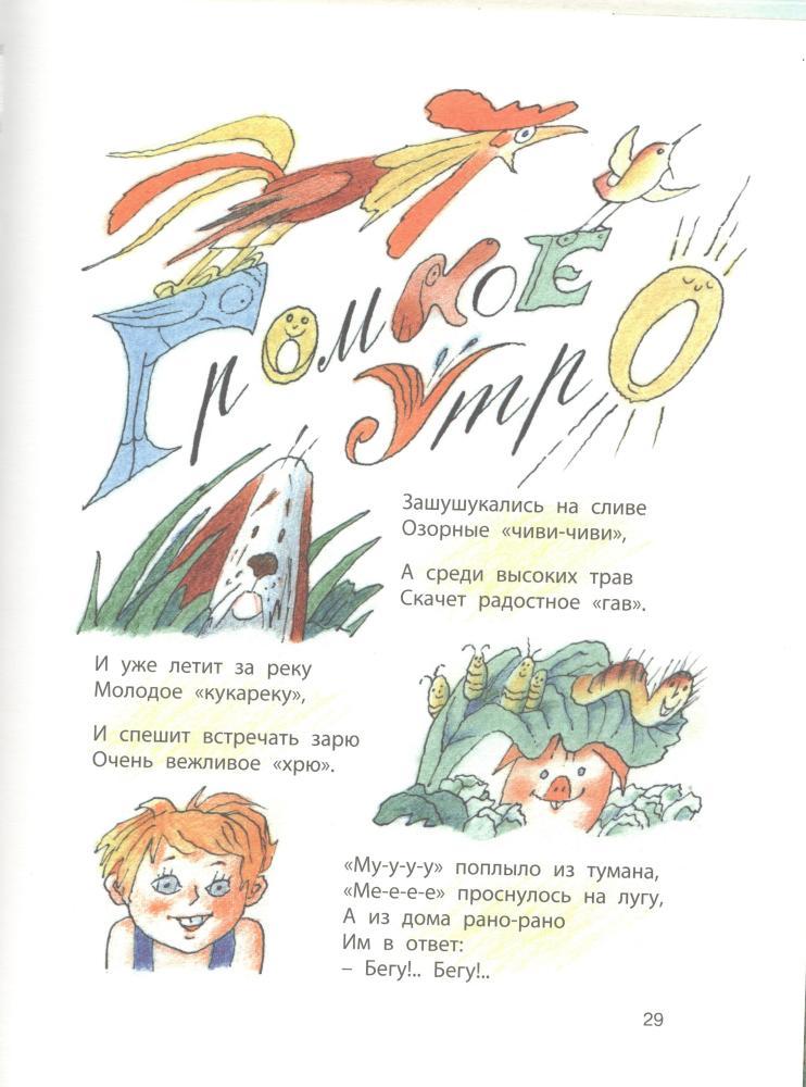 Nosomot-s-begerogom-Mikhail-Yasnov-5