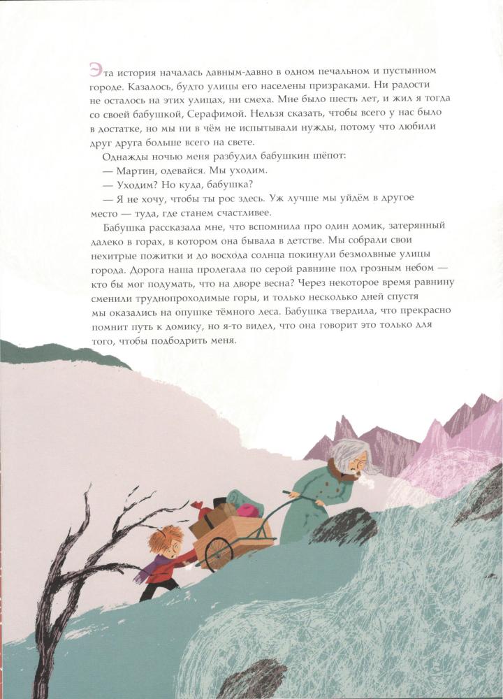Novogodniaja-istorija-o-lesnike-i-belom-volke-1