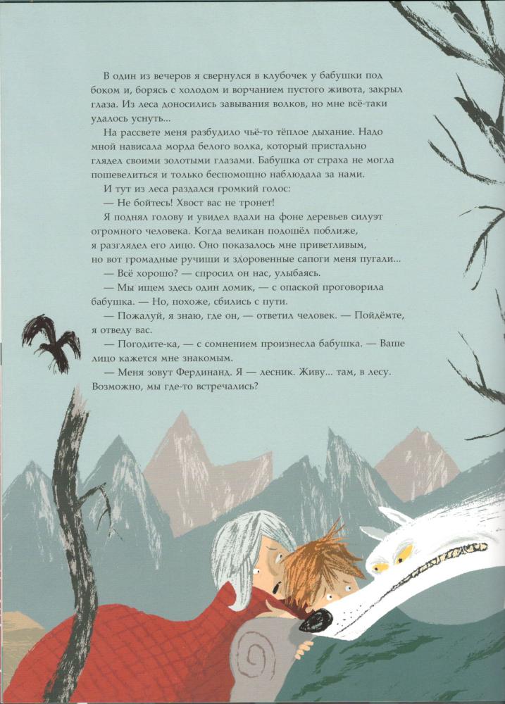 Novogodniaja-istorija-o-lesnike-i-belom-volke-2