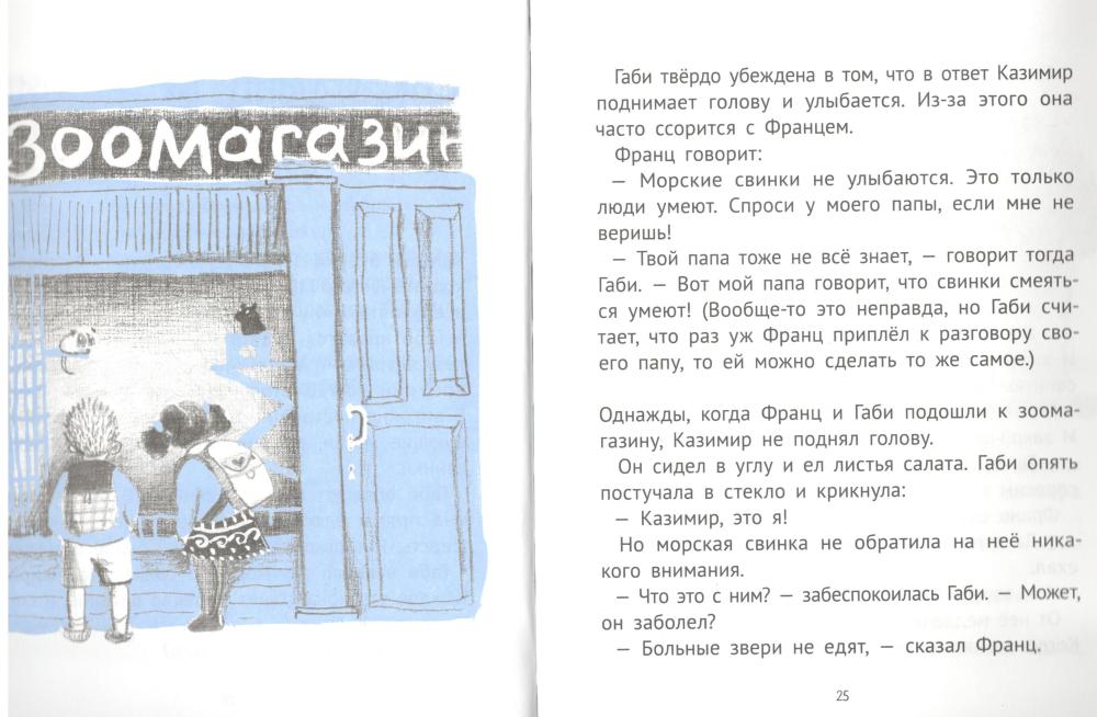Novye-rasskazy-pro-Franza-i-shkolu-3