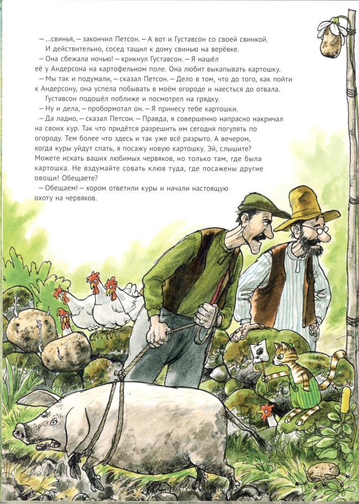 Perepoloh-v-ogorode-0005