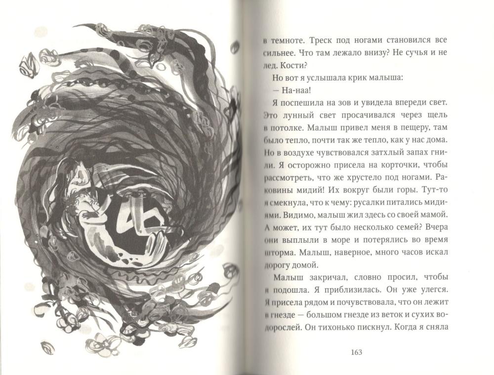 Piraty-Ledovogo-moria-0004