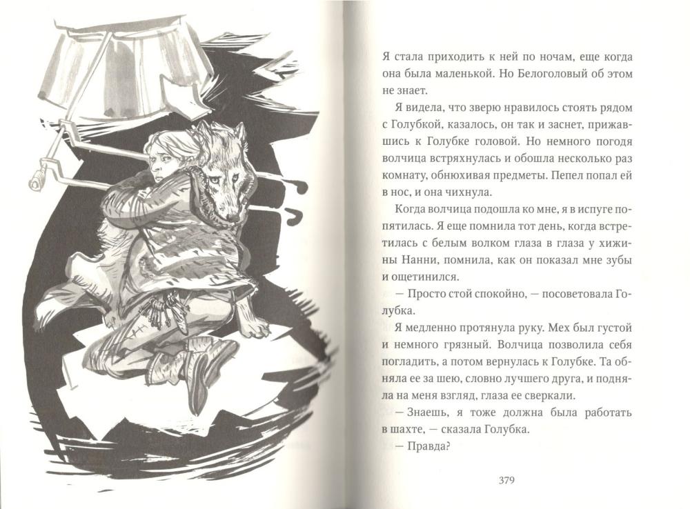 Piraty-Ledovogo-moria-0006