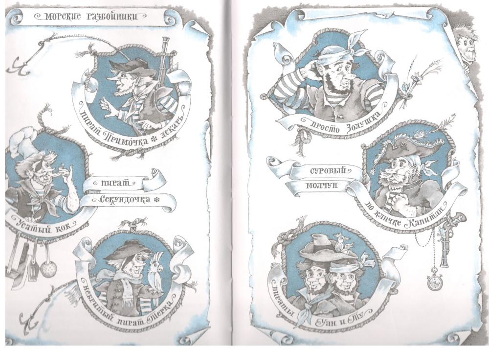 Piraty-Nastolnogo-moria-1